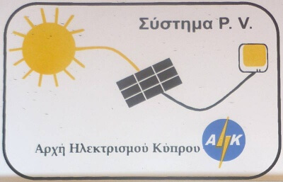 Solar panel sticker from EAC, Cyprus